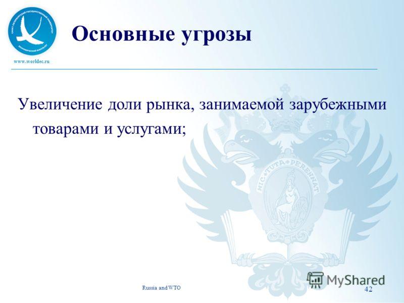 www.worldec.ru 42 Основные угрозы Увеличение доли рынка, занимаемой зарубежными товарами и услугами; Russia and WTO