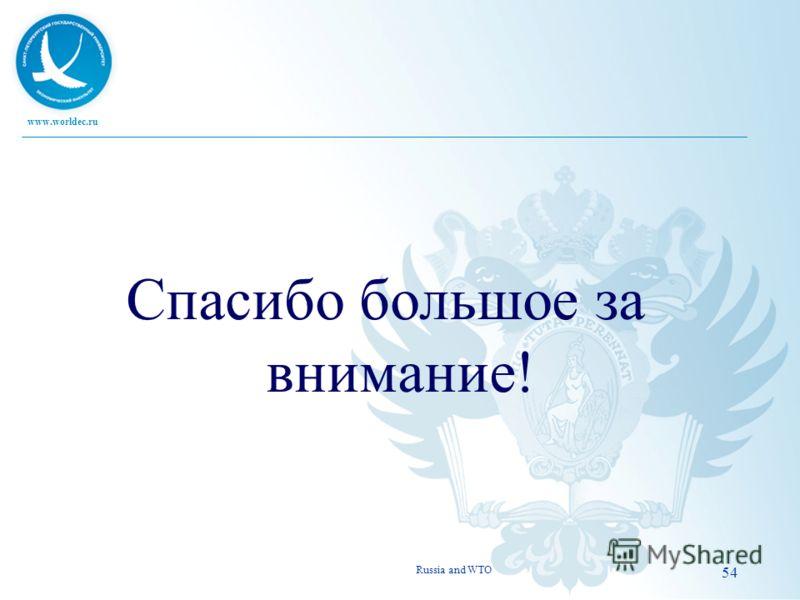 www.worldec.ru Спасибо большое за внимание! 54 Russia and WTO
