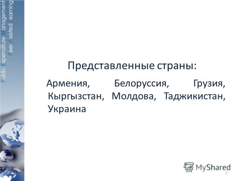 Представленные страны: Армения, Белоруссия, Грузия, Кыргызстан, Молдова, Таджикистан, Украина 2