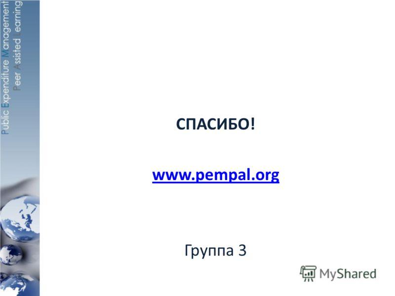 СПАСИБО! www.pempal.org Группа 3