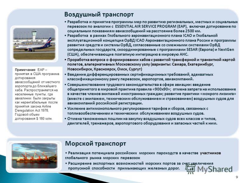 9 Воздушный транспорт Разработка и принятие программы мер по развитию региональных, местных и социальных перевозок по аналогии с ESSENTIAL AIR SERVICE PROGRAM (EAP), включая дотирование по социальным показаниям авиасообщений на расстояние более 2500