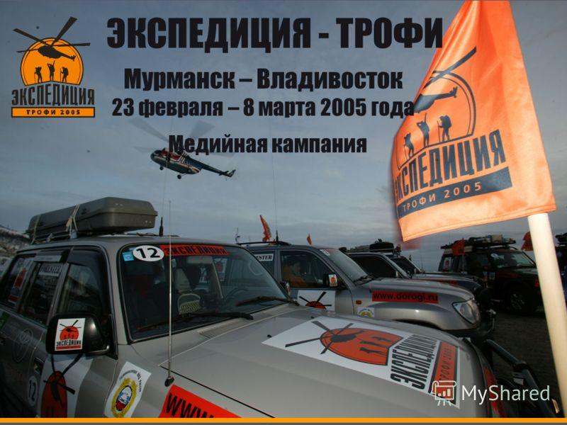 www.dorogi.ru 1 ЭКСПЕДИЦИЯ - ТРОФИ Мурманск – Владивосток 23 февраля – 8 марта 2005 года Медийная кампания