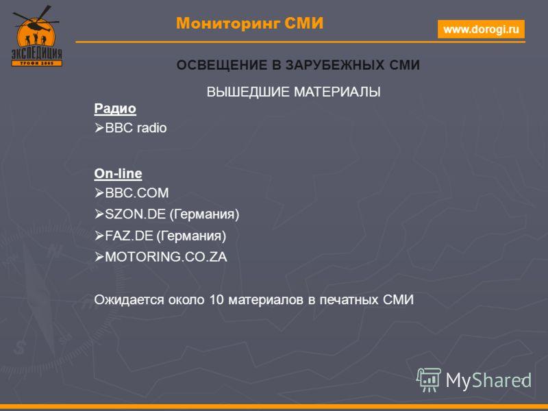 www.dorogi.ru 7 Мониторинг СМИ ОСВЕЩЕНИЕ В ЗАРУБЕЖНЫХ СМИ ВЫШЕДШИЕ МАТЕРИАЛЫ Радио BBC radio On-line BBC.COM SZON.DE (Германия) FAZ.DE (Германия) MOTORING.CO.ZA Ожидается около 10 материалов в печатных СМИ
