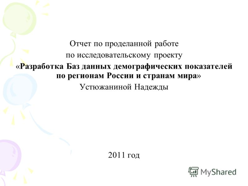 Отчет по проделанной работе по исследовательскому проекту «Разработка Баз данных демографических показателей по регионам России и странам мира» Устюжаниной Надежды 2011 год