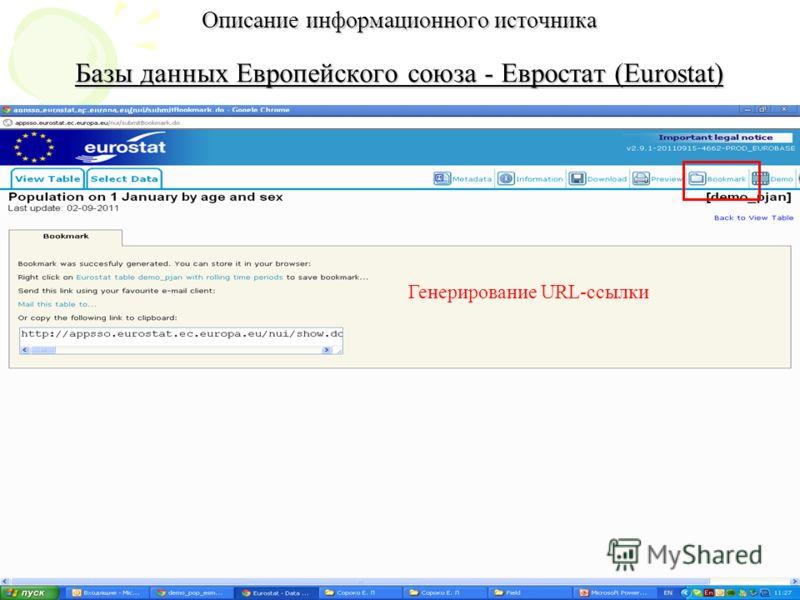 Описание информационного источника Базы данных Европейского союза - Евростат (Eurostat) Генерирование URL-ссылки