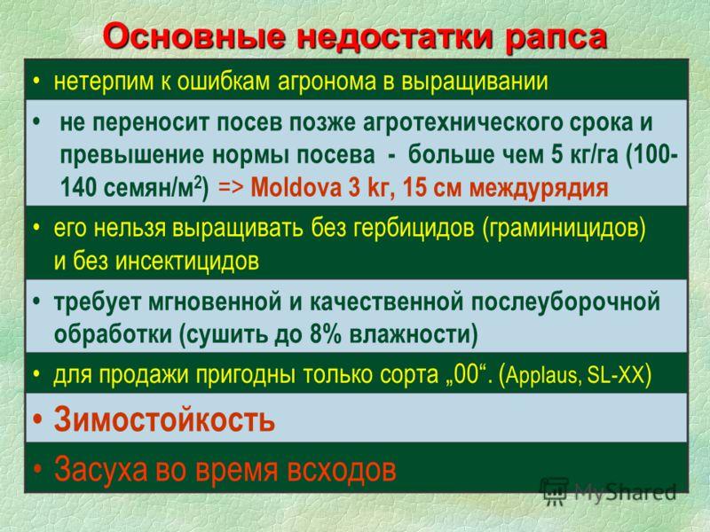 Oсновные недостатки рапса нетерпим к ошибкам агрoнoмa в выращивании не переносит посев позже агротехнического срока и превышение нормы посева - больше чем 5 кг/га (100- 140 семян/м 2 ) => Moldova 3 kг, 15 см междурядия его нельзя выращивать без герби