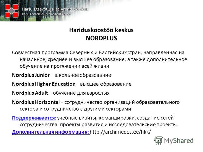 Hariduskoostöö keskus NORDPLUS Совместная программа Северных и Балтийских стран, направленная на начальное, среднее и высшее образование, а также дополнительное обучение на протяжении всей жизни Nordplus Junior – школьное образование Nordplus Higher
