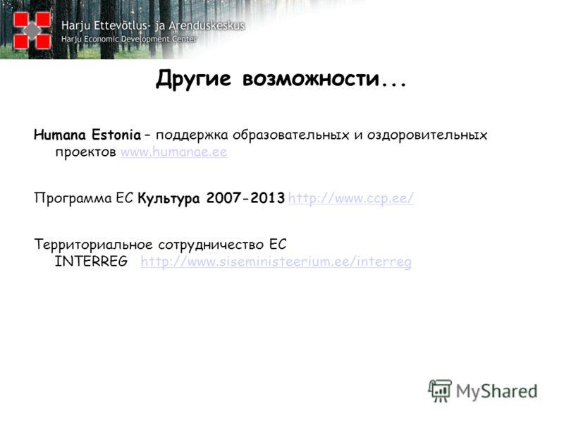 Другие возможности... Humana Estonia – поддержка образовательных и оздоровительных проектов www.humanae.eewww.humanae.ee Программа ЕС Культура 2007-2013 http://www.ccp.ee/http://www.ccp.ee/ Территориальное сотрудничество ЕС INTERREG http://www.sisemi