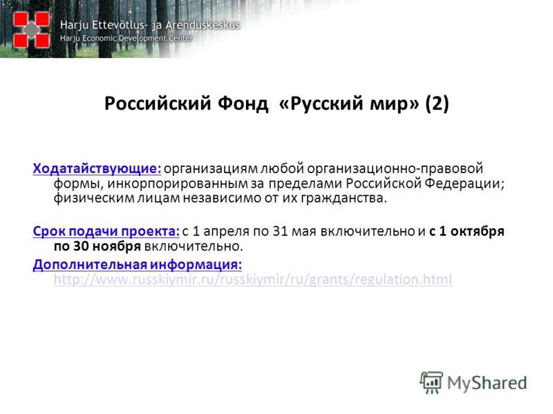 Российский Фонд «Русский мир» (2) Ходатайствующие: организациям любой организационно-правовой формы, инкорпорированным за пределами Российской Федерации; физическим лицам независимо от их гражданства. Срок подачи проекта: с 1 апреля по 31 мая включит