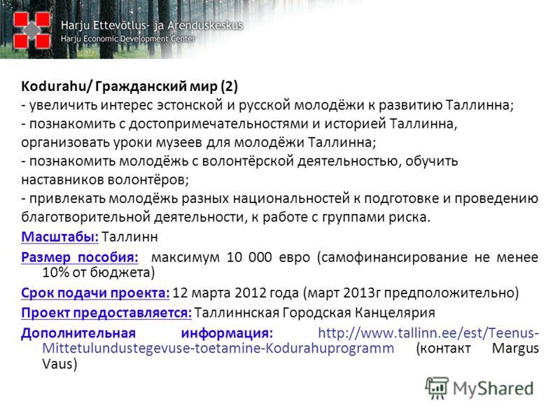 Kodurahu/ Гражданский мир (2) - увеличить интерес эстонской и русской молодёжи к развитию Таллинна; - познакомить с достопримечательностями и историей Таллинна, организовать уроки музеев для молодёжи Таллинна; - познакомить молодёжь с волонтёрской де