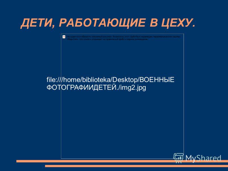ДЕТИ, РАБОТАЮЩИЕ В ЦЕХУ. file:///home/biblioteka/Desktop/ВОЕННЫЕ ФОТОГРАФИИДЕТЕЙ./img2.jpg
