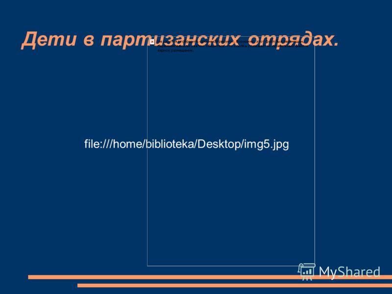 Дети в партизанских отрядах. file:///home/biblioteka/Desktop/img5.jpg