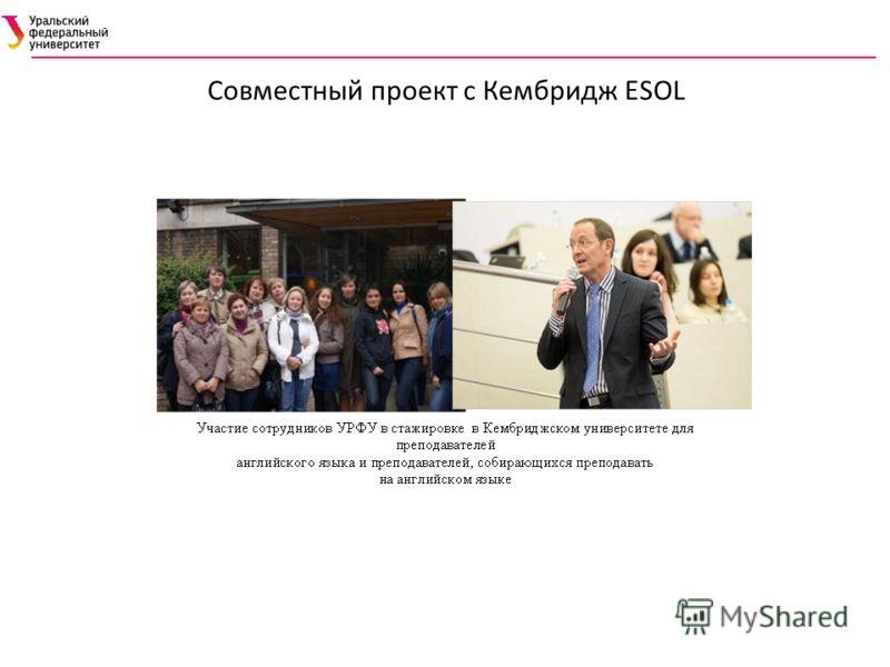 Совместный проект с Кембридж ESOL