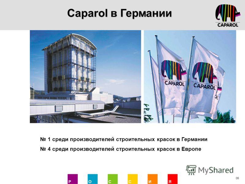 1 среди производителей строительных красок в Германии 4 среди производителей строительных красок в Европе 05 Caparol в Германии