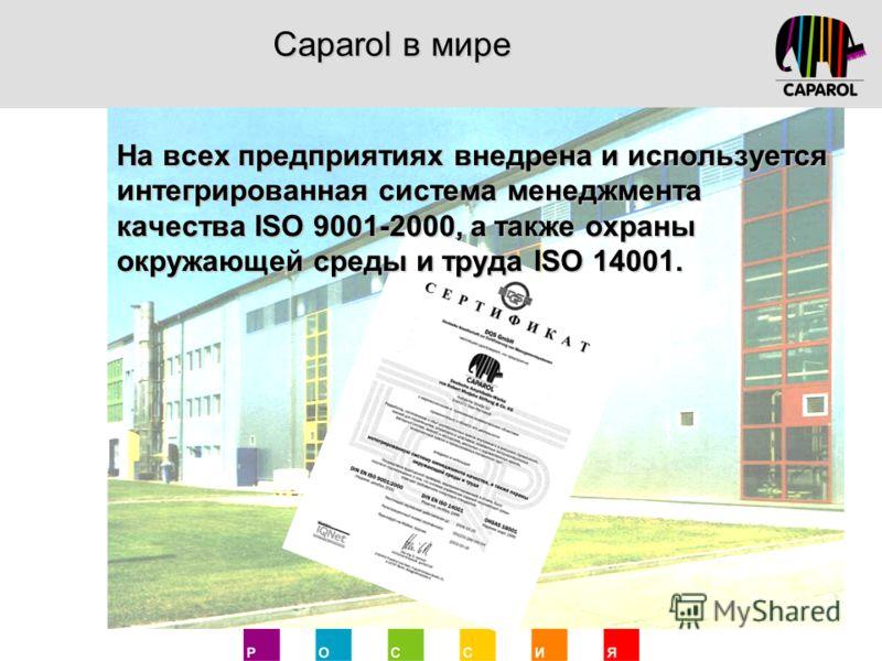 На всех предприятиях внедрена и используется интегрированная система менеджмента качества ISO 9001-2000, а также охраны окружающей среды и труда ISO 14001. Caparol в мире