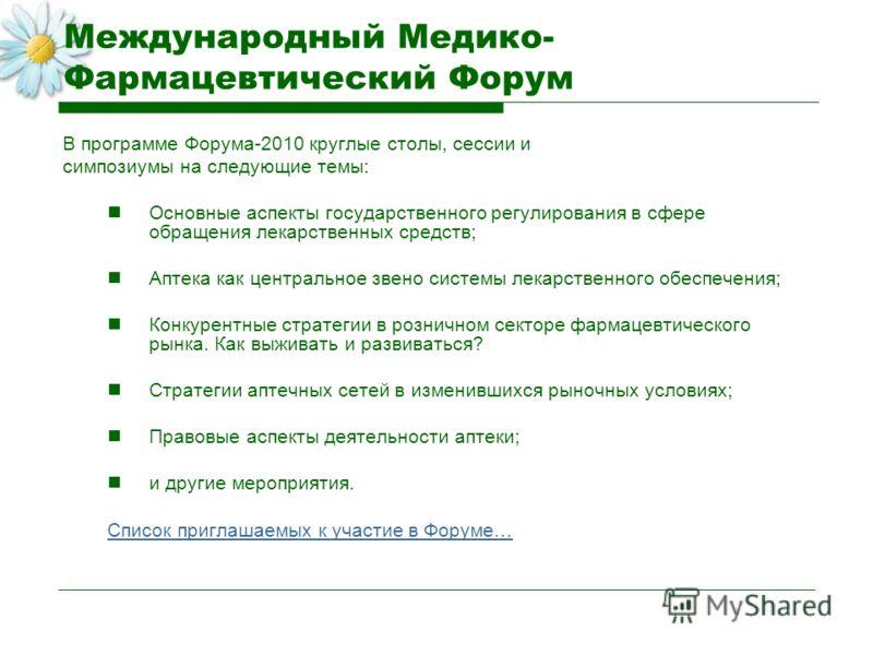 В программе Форума-2010 круглые столы, сессии и симпозиумы на следующие темы: Основные аспекты государственного регулирования в сфере обращения лекарственных средств; Аптека как центральное звено системы лекарственного обеспечения; Конкурентные страт