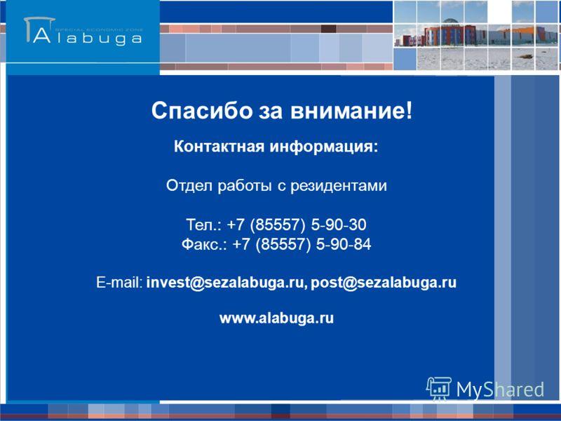 Контактная информация: Отдел работы с резидентами Тел.: +7 (85557) 5-90-30 Факс.: +7 (85557) 5-90-84 E-mail: invest@sezalabuga.ru, post@sezalabuga.ru www.alabuga.ru Спасибо за внимание!