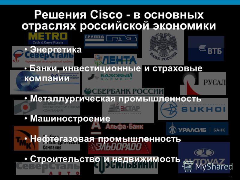11 Энергетика Банки, инвестиционные и страховые компании Металлургическая промышленность Машиностроение Нефтегазовая промышленность Строительство и недвижимость Решения Cisco - в основных отраслях российской экономики