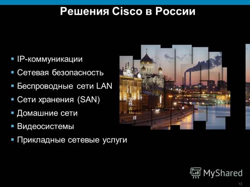 13 Решения Cisco в России IP-коммуникации Сетевая безопасность Беспроводные сети LAN Сети хранения (SAN) Домашние сети Видеосистемы Прикладные сетевые услуги