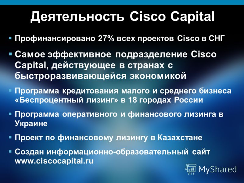 26 Деятельность Cisco Capital Профинансировано 27% всех проектов Cisco в СНГ Самое эффективное подразделение Cisco Capital, действующее в странах с быстроразвивающейся экономикой Программа кредитования малого и среднего бизнеса «Беспроцентный лизинг»