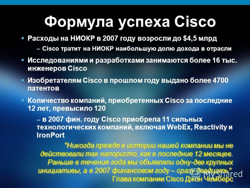 4 Формула успеха Cisco Расходы на НИОКР в 2007 году возросли до $4,5 млрд – Cisco тратит на НИОКР наибольшую долю дохода в отрасли Исследованиями и разработками занимаются более 16 тыс. инженеров Cisco Изобретателям Cisco в прошлом году выдано более