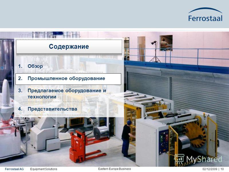 Ferrostaal AG Equipment Solutions02/12/2009 | Eastern Europe Business 10 Содержание 1.Обзор 2.Промышленное оборудование 3.Предлагаемое оборудование и технологии 4.Представительства