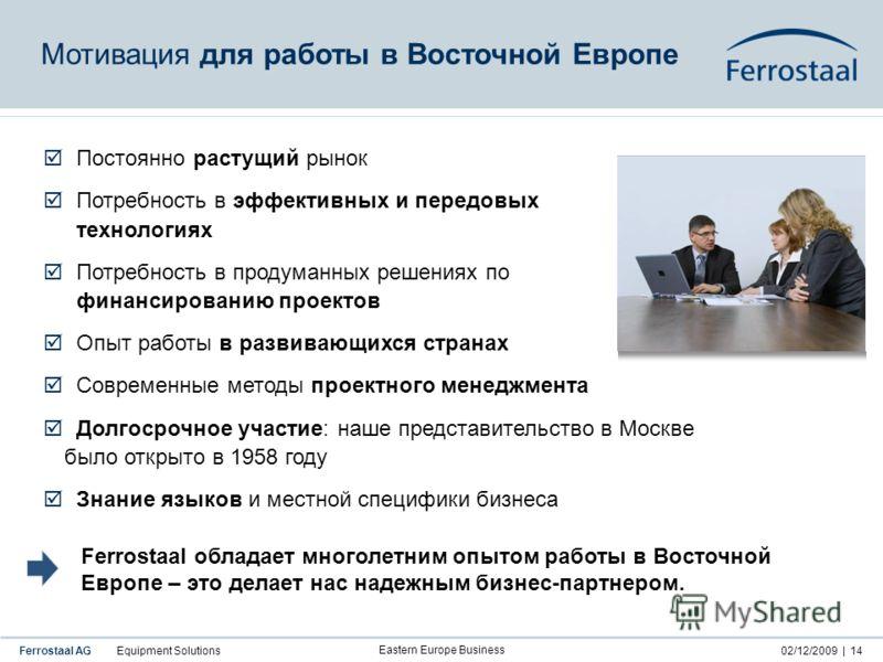 Ferrostaal AG Equipment Solutions02/12/2009 | Eastern Europe Business 14 Ferrostaal обладает многолетним опытом работы в Восточной Европе – это делает нас надежным бизнес-партнером. Постоянно растущий рынок Потребность в эффективных и передовых техно