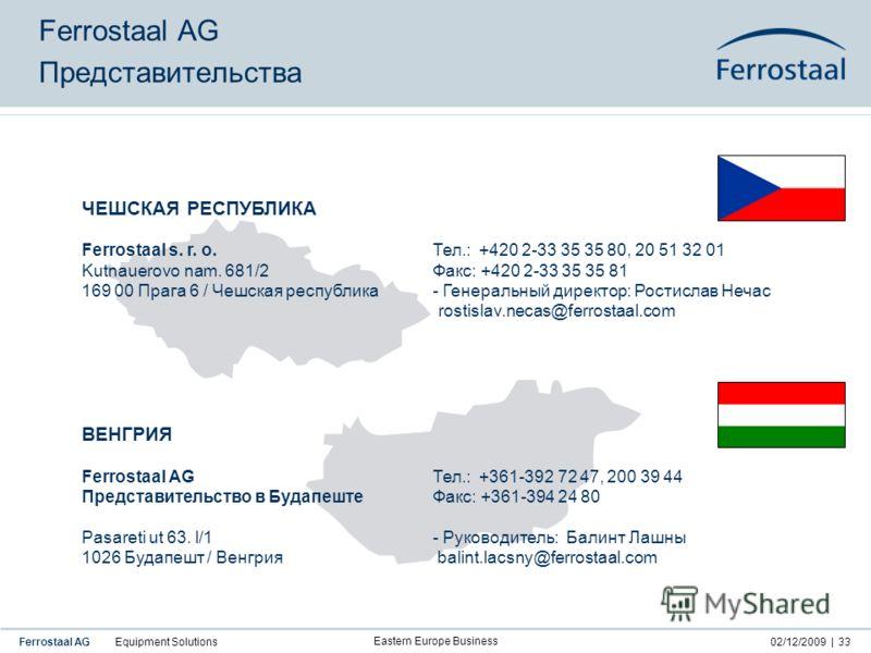 Ferrostaal AG Equipment Solutions02/12/2009 | Eastern Europe Business 33 ЧЕШСКАЯ РЕСПУБЛИКА Ferrostaal s. r. o.Тел.: +420 2-33 35 35 80, 20 51 32 01 Kutnauerovo nam. 681/2Факс: +420 2-33 35 35 81 169 00 Прага 6 / Чешская республика- Генеральный дирек