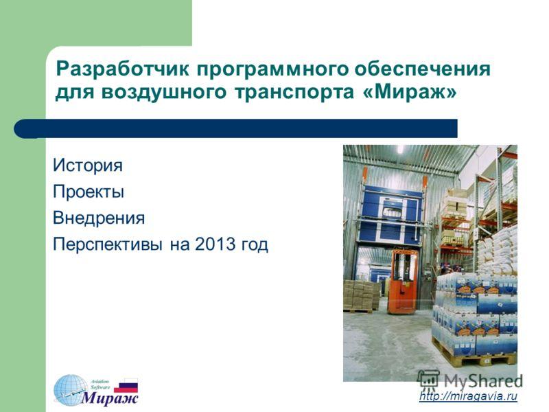 Разработчик программного обеспечения для воздушного транспорта «Мираж» История Проекты Внедрения Перспективы на 2013 год http://miragavia.ru
