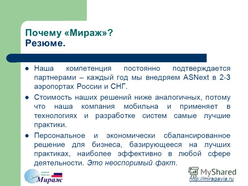 Почему «Мираж»? Резюме. Наша компетенция постоянно подтверждается партнерами – каждый год мы внедряем ASNext в 2-3 аэропортах России и СНГ. Стоимость наших решений ниже аналогичных, потому что наша компания мобильна и применяет в технологиях и разраб