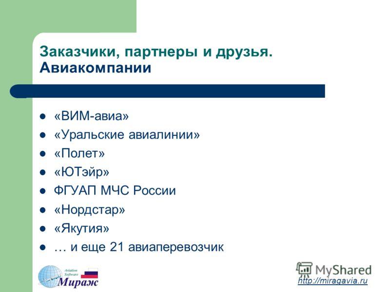Заказчики, партнеры и друзья. Авиакомпании «ВИМ-авиа» «Уральские авиалинии» «Полет» «ЮТэйр» ФГУАП МЧС России «Нордстар» «Якутия» … и еще 21 авиаперевозчик http://miragavia.ru