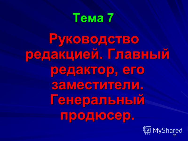 21 Тема 7 Руководство редакцией. Главный редактор, его заместители. Генеральный продюсер.
