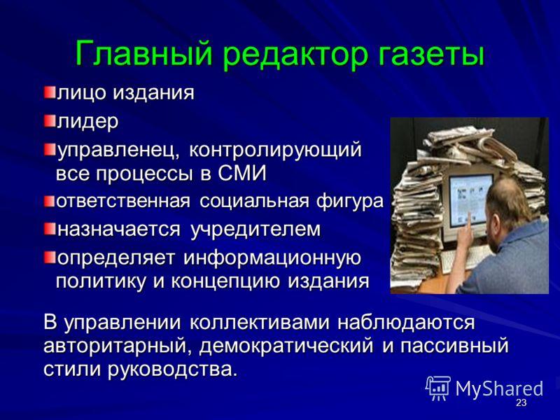 Должностные Обязанности Главного Редактора Журнала