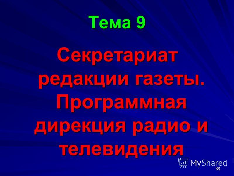 38 Тема 9 Секретариат редакции газеты. Программная дирекция радио и телевидения