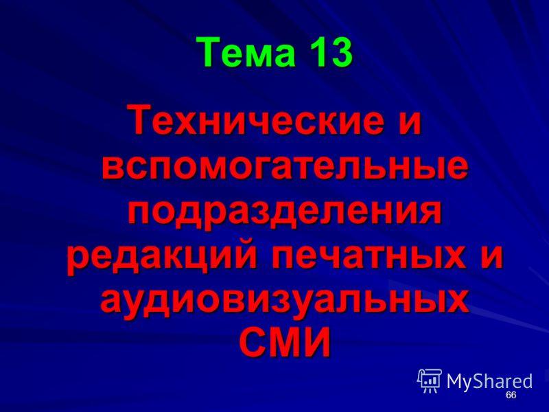 66 Тема 13 Технические и вспомогательные подразделения редакций печатных и аудиовизуальных СМИ