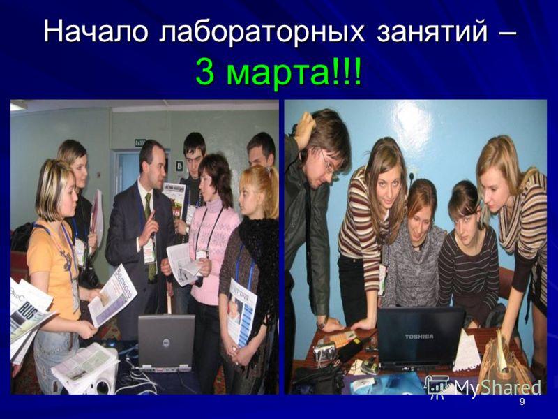 9 Начало лабораторных занятий – 3 марта!!!