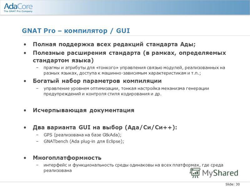 Slide: 30 GNAT Pro – компилятор / GUI Полная поддержка всех редакций стандарта Ады; Полезные расширения стандарта (в рамках, определяемых стандартом языка) –прагмы и атрибуты для «тонкого» управления связью модулей, реализованных на разных языках, до