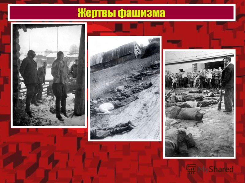 Жертвы фашизма