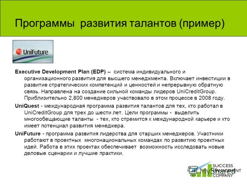 Программы развития талантов (пример) Executive Development Plan (EDP) – система индивидуального и организационного развития для высшего менеджмента. Включает инвестиции в развитие стратегических компетенций и ценностей и непрерывную обратную связь. Н