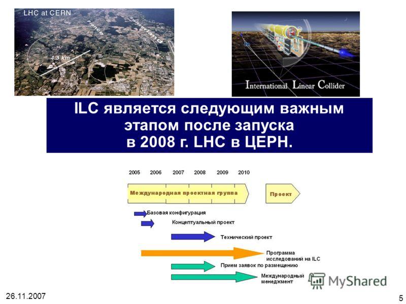 26.11.2007 5 ILC является следующим важным этапом после запуска в 2008 г. LHC в ЦЕРН.