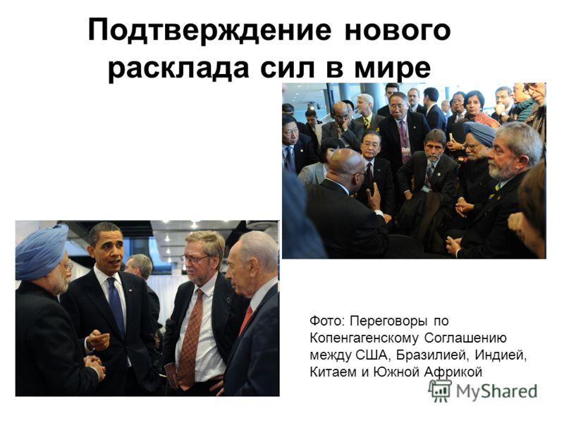 Подтверждение нового расклада сил в мире Фото: Переговоры по Копенгагенскому Соглашению между США, Бразилией, Индией, Китаем и Южной Африкой