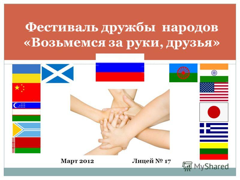 Фестиваль дружбы народов «Возьмемся за руки, друзья» Март 2012 Лицей 17
