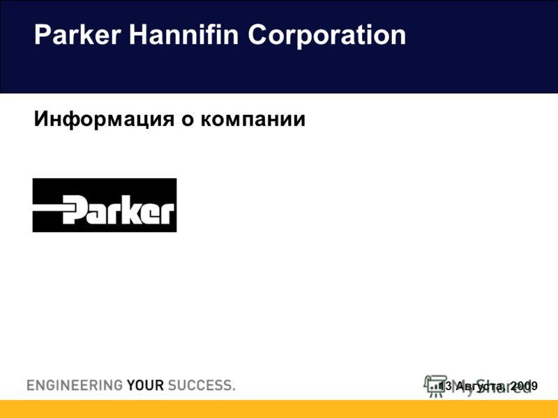 13 Августа, 2009 Parker Hannifin Corporation Информация о компании