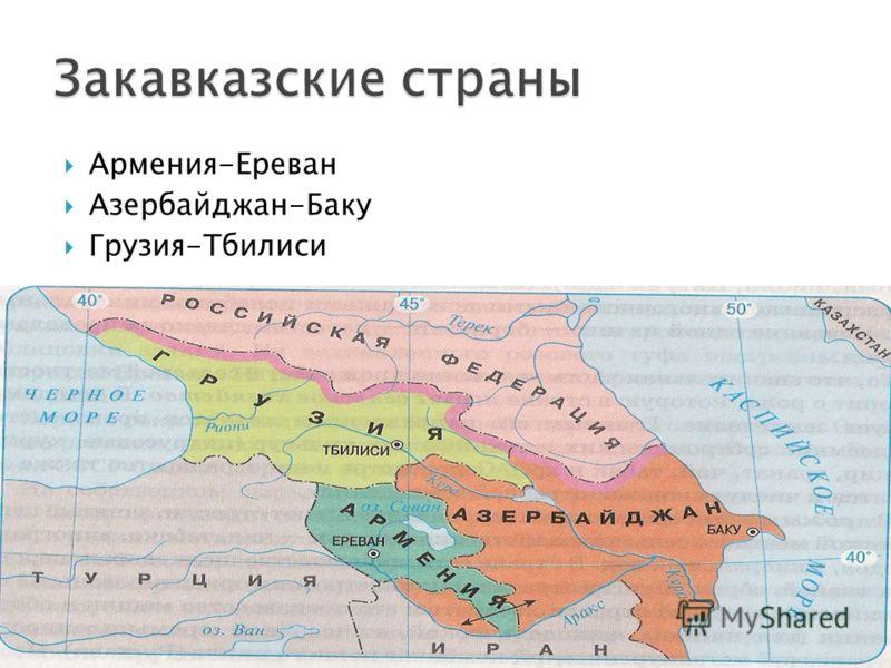 Армения-Ереван Азербайджан-Баку Грузия-Тбилиси
