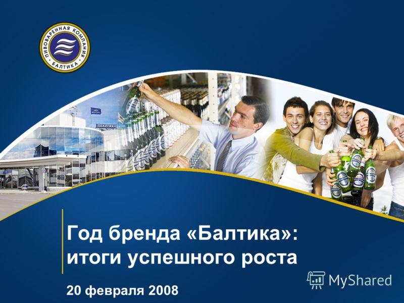 Год бренда «Балтика»: итоги успешного роста 20 февраля 2008