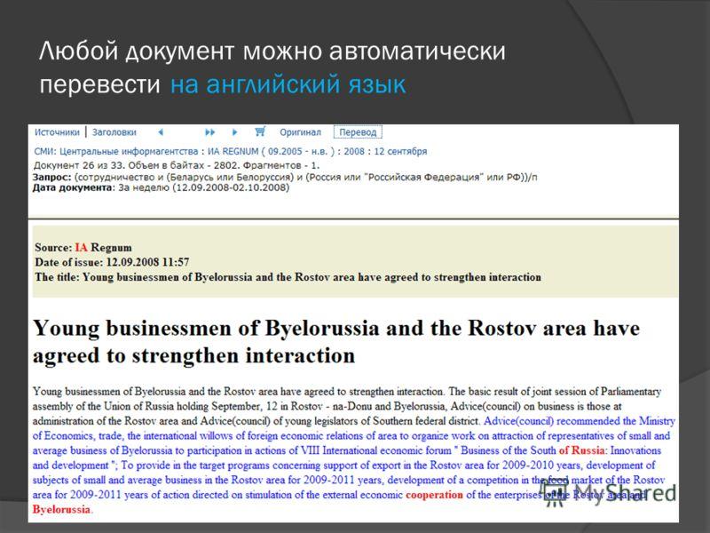 Любой документ можно автоматически перевести на английский язык