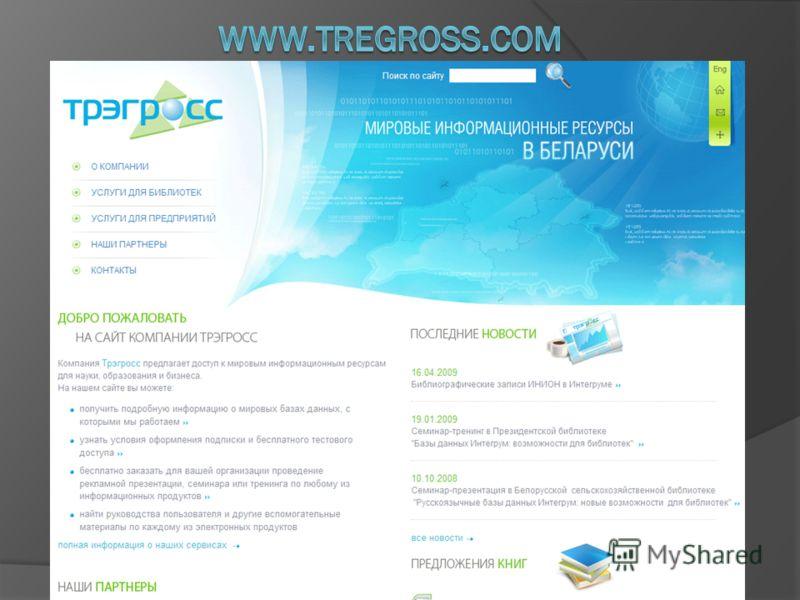 Новый сайт компании Трэгросс: