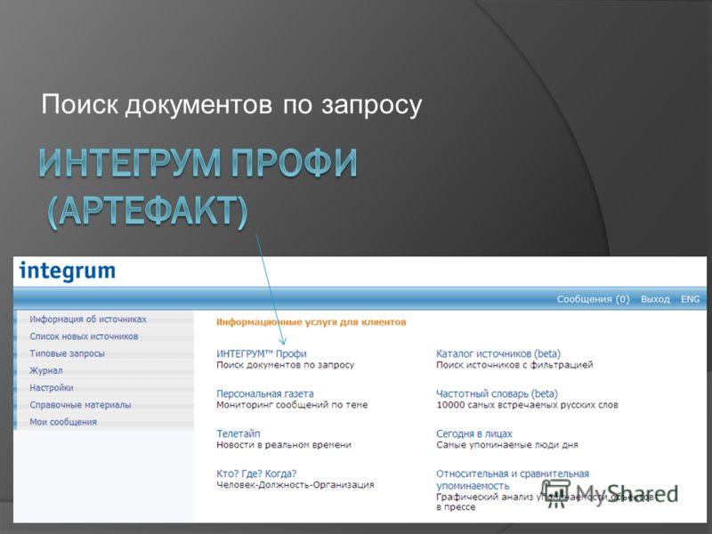 Поиск документов по запросу