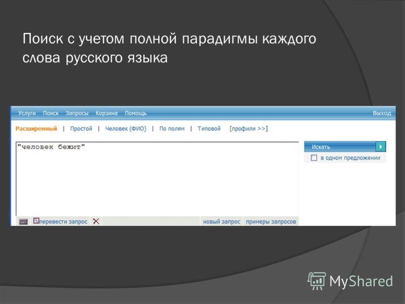 Поиск с учетом полной парадигмы каждого слова русского языка