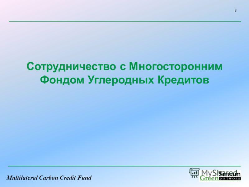 Multilateral Carbon Credit Fund 8 Сотрудничество с Многосторонним Фондом Углеродных Кредитов